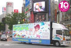 宣伝カーで日本縦断