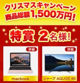 macbookとシャープ AQUOS 4K