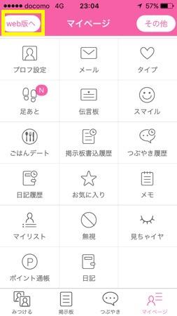 ワクワクメールのアプリはWeb版への切り替えも簡単