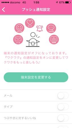 アプリ版の通知