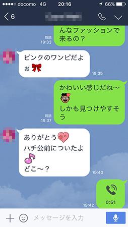 渋谷にてデートの約束