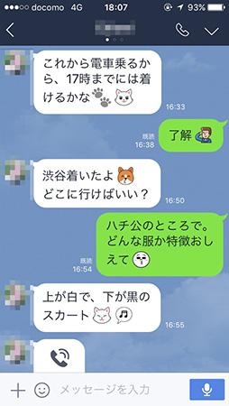 さくっとLINE交換をして渋谷でギャルと待ち合わせ
