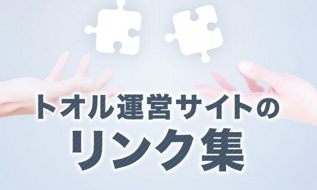 出会い系サイトのリンク集【管理人トオル運営サイト】